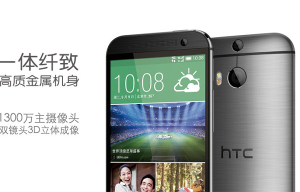 HTC, One (M8) Eye, HTC One (M8) Eye