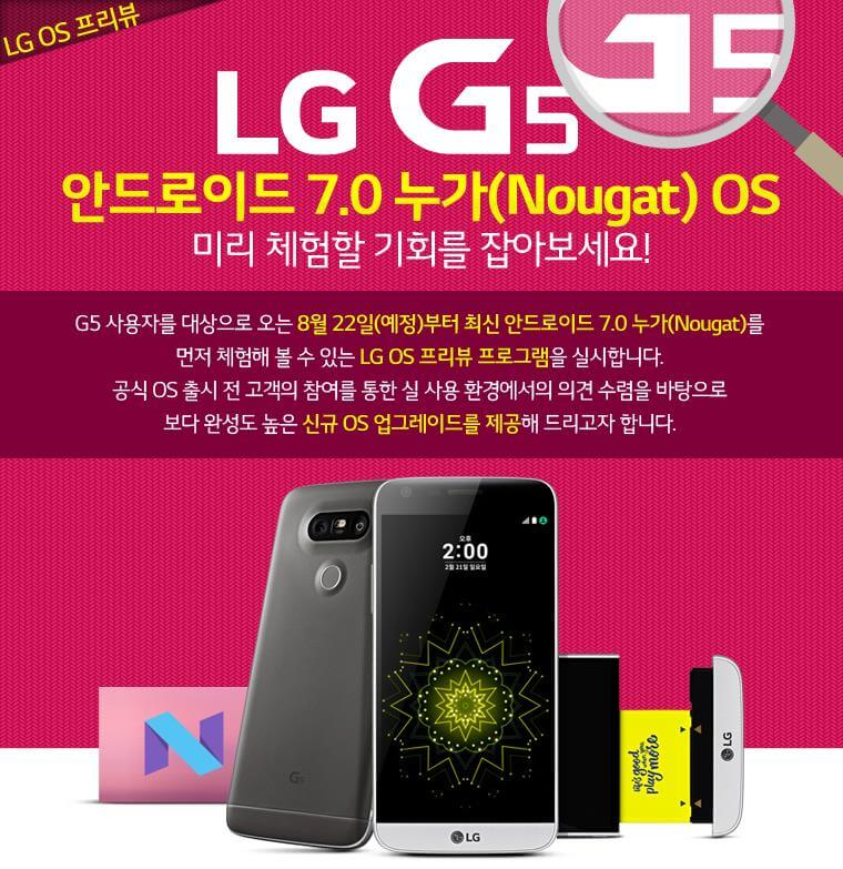 LG G5 Android 7.0 Nougat