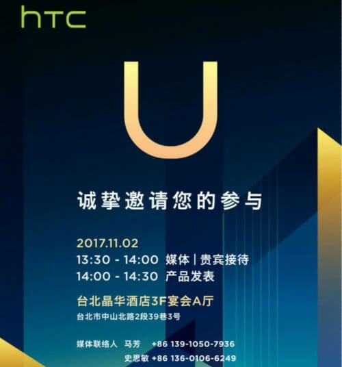 HTC U11 Plus Android Smartphone