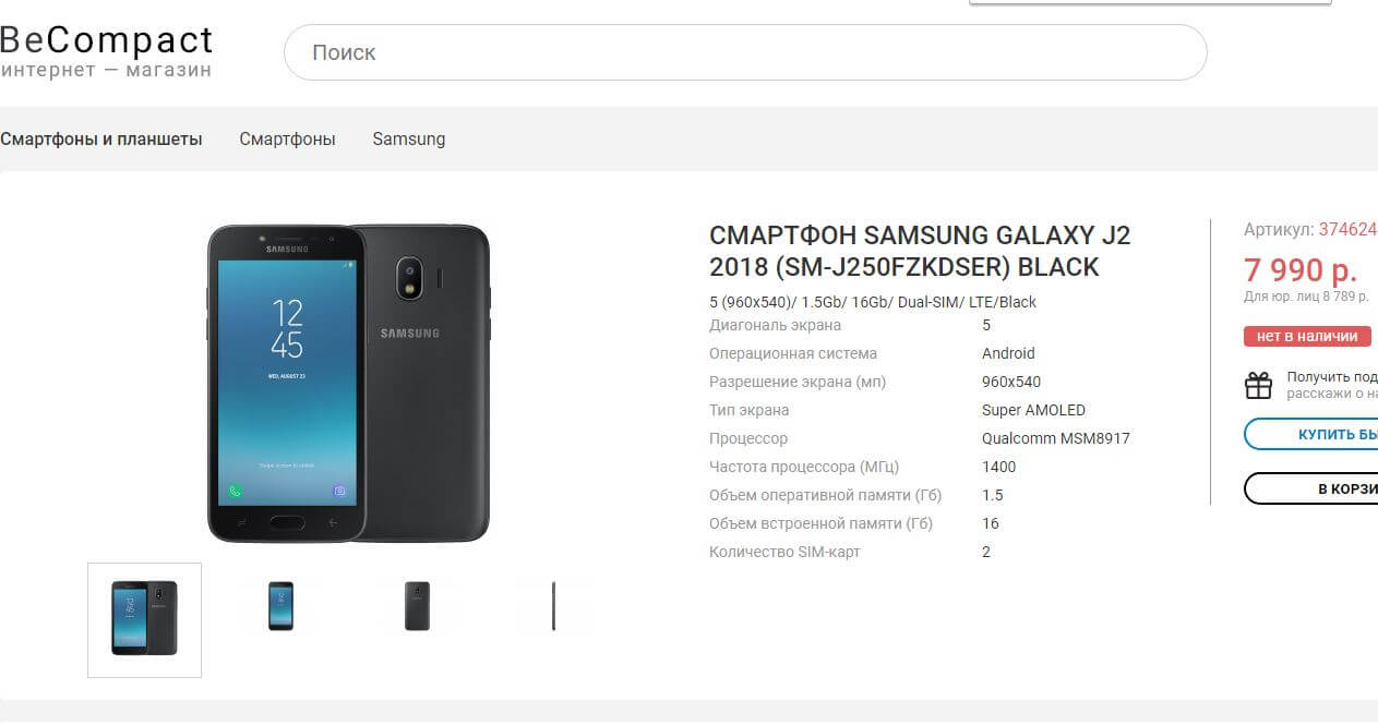 Samsung Galaxy J2 2018 Android Smartphone