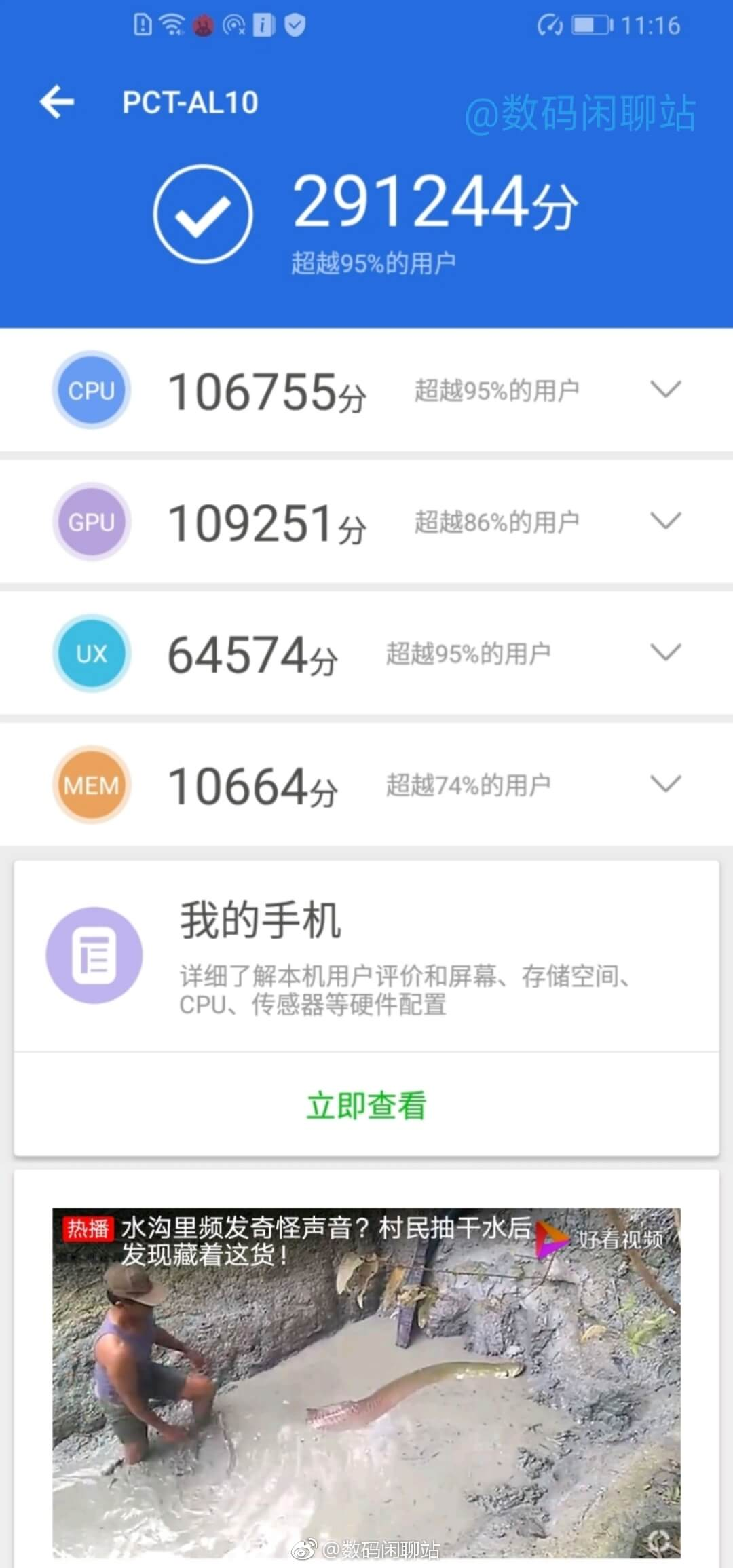 Honor View 20 Benchmark