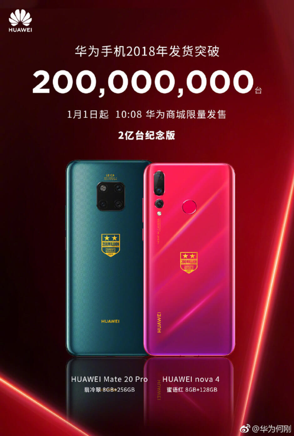 Huawei Sonderedition