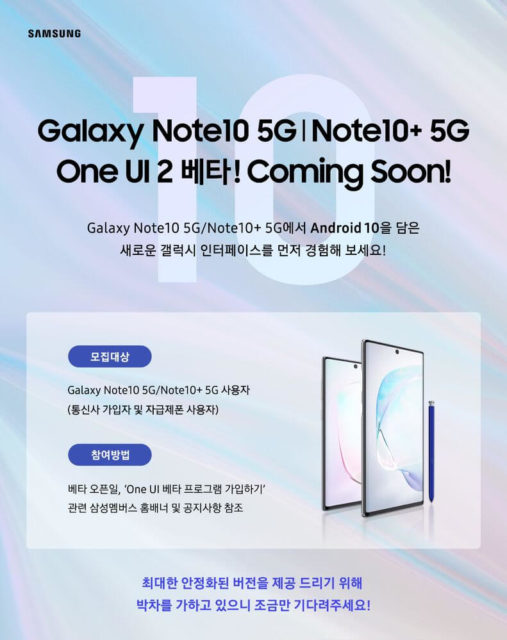 Samsung Galaxy Note 10 Android 10 Beta