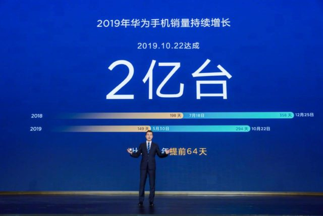 Huawei 200 Million Shipment Announcement