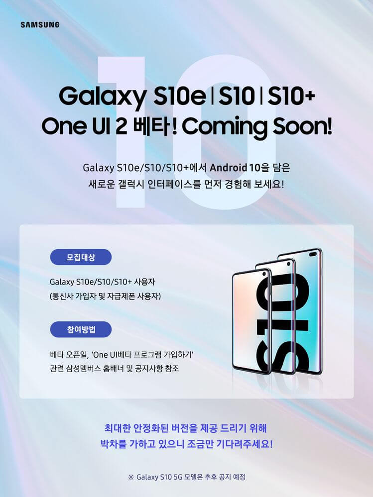 Samsung Galaxy S10 Android 10 One UI 2.0 Beta
